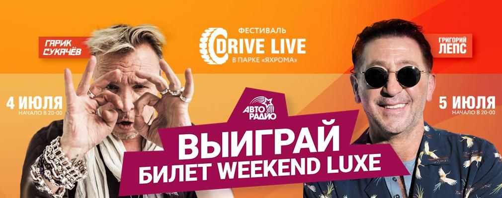 ЕДЕМ на DRIVE-LIVE!
